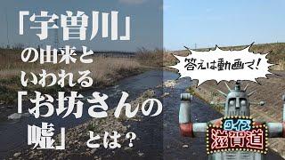 由来は「お坊さんの嘘」!?地名クイズ「宇曽川」:クイズ滋賀道