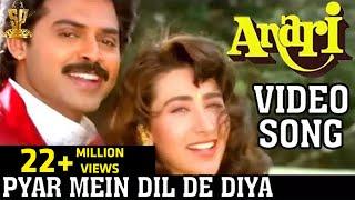 Pyar Mein Dil Dediya Video Song | Anari Movie | Venkatesh