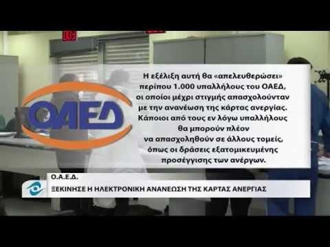 ΟΑΕΔ - Κάρτα ανεργίας ηλεκτρονικά