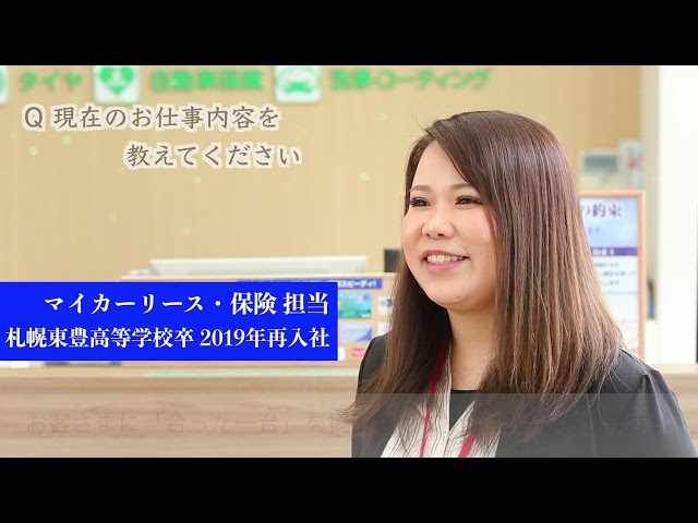 北日本石油株式会社 企業紹介動画 2022年新卒