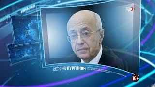 Сергей Кургинян. Право знать! 28.03.2020