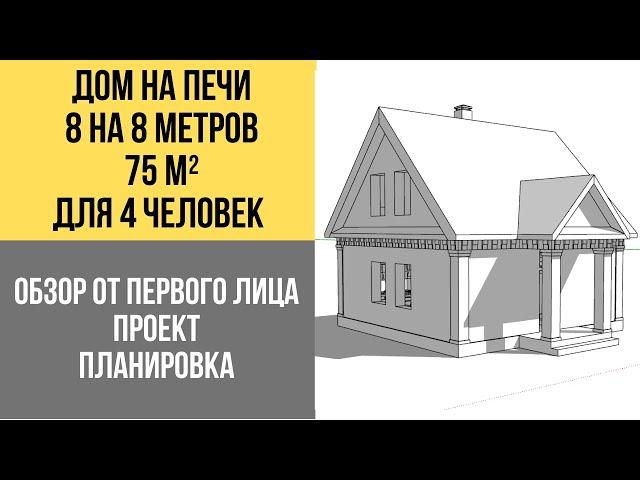 Проект дома 8 на 8 ◆ 75 кв м ◆ Планировка ◆ Дом на печи