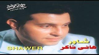 مازيكا هاني شاكر شاور | Hany Shaker Shawer تحميل MP3