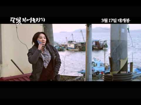 "Korean Movie ""달빛 길어올리기 (Scooping Up the Moonlight. 2011)"" Trailer"