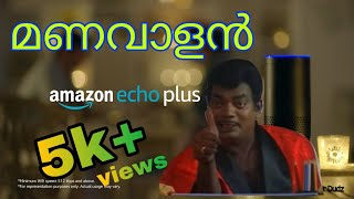 Amazon Alexa Manavalan Troll | Salim Kumar Version | Malayalam Ad Troll | Malayalam Funny Video