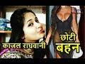 काजल राघवानी  की  छोटी बहन काजल  से भी ज्यादा हैं बोल्ड और बिंदास ||kajal raghvani|| video download
