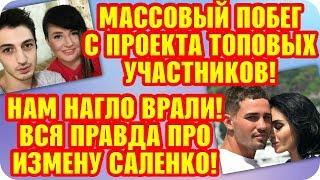 Дом 2 Свежие Новости ♡ 19 октября 2019. Эфир (25.10.2019).