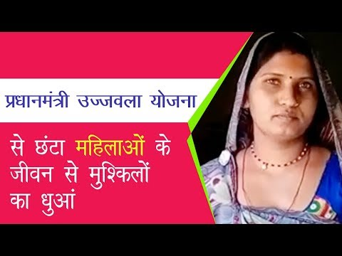 Pradhan Mantri Ujjwala Yojana is very beneficial for poor – Beneficiary, Reva (MP)
