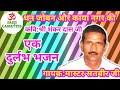 धन जोबन और काया नगर की|गायक:मास्टर सतबीर|कवि:श्री शंकर दास जी|faujicassettes video download