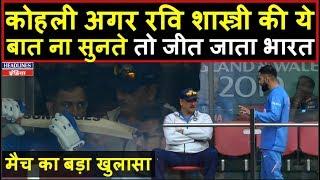 Team India की हार का सबसे बड़ा सच कैमरे में कैद हो गया | Headlines India