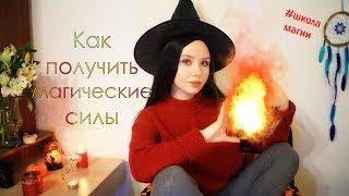 Как сделать так чтобы у тебя была магия эльзы
