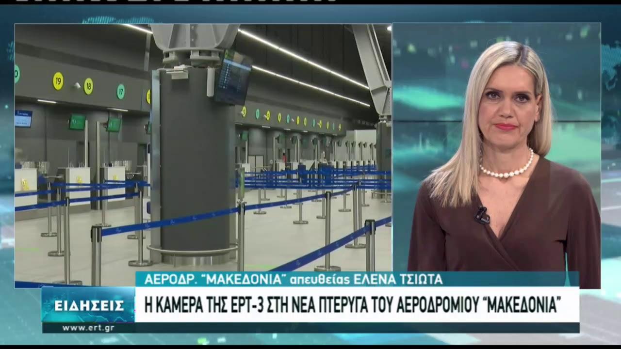 """Η ΕΡΤ3 στο νέο τμήμα του αεροδρομίου """"Μακεδονία""""   14/1/2021   ΕΡΤ"""