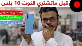 اشياء مهمة لازم تعرفها قبل ماتشتري الجالاكسي نوت 10 بلس ! Samsung Galaxy Note 10+
