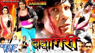 HD दादागिरी  Bhojpuri Film  Dadagiri  Bhojpuri Full Movie 2015  Viraj Bhatt