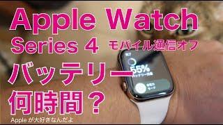 AppleWatchSeries4のバッテリーは何時間もつ?モバイル通信オフの場合のある一例