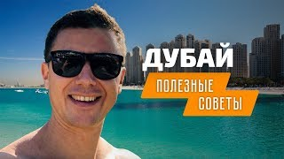 Отдых в Дубае 2018: советы для поездки в Арабские Эмираты