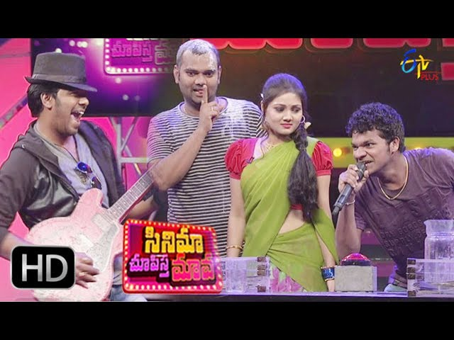 Cinema Chupista Mava – 8th June 2017 – Full Episode | Getup Srinu