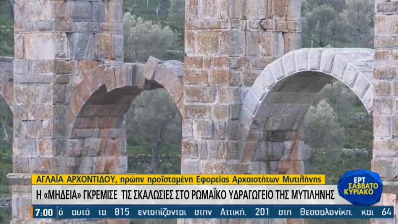 Εκπέμπει SOS το Ρωμαϊκό Υδραγωγείο της Μυτιλήνης – Αποκαλυπτικά πλάνα   28/02/2021   ΕΡΤ
