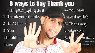 8 كلمات وجمل جميلة لها نفس معنى كلمة شكرا لك Thank youبالإنجليزية تحميل MP3