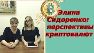 Элина Сидоренко: кур� биткоина в 2018 и 2019 году; пер�пективы криптовалют; будущее блокчейна