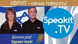ИВРИТ начни говорить! (3437) | PROLOG