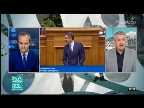 Το παρασκήνιο της πολιτικής αντιπαράθεσης στη Βουλή από τους ρεπόρτερ | 09/05/19 | ΕΡΤ