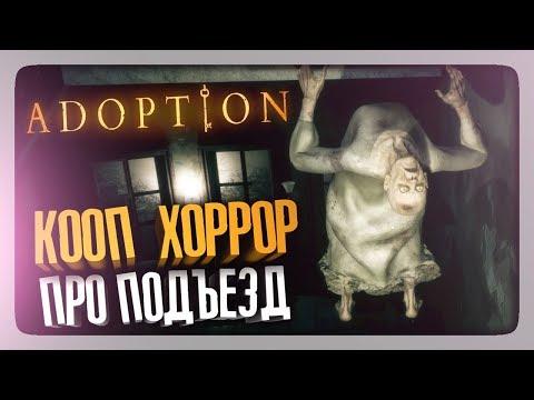 КООПЕРАТИВНЫЙ ХОРРОР ПРО ПОДЪЕЗД! ОЧЕНЬ КРУТО! ✅ Adoption Прохождение #1 (видео)