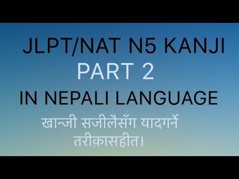 In Nepali] NAT Test N5   Part 3   Kanji   Japanese Language