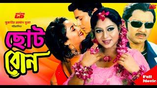 Choto Bon ( ছোট বোন ) | Shabnur | Ferdous | Rubel | Shimla | Neha | Full Movie