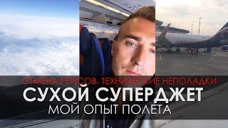 СУХОЙ СУПЕРДЖЕТ . ОТМЕНЫ РЕЙСОВ ТЕХНИЧЕСКИЕ НЕПОЛАДКИ. Мой опыт полета Sukhoi Superjet 100