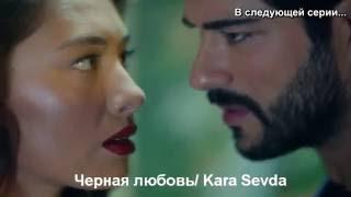 Черная любовь/ Kara Sevda - 38 серия, 1 анонс (русская озвучка)