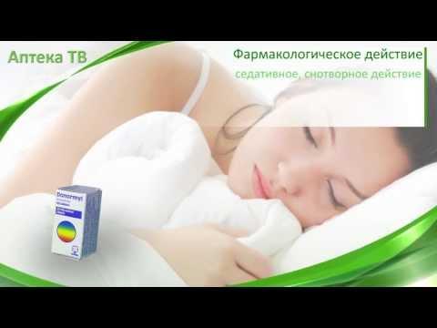 Инструкция к применению препарата Донормил. Нарушения сна, бессонница