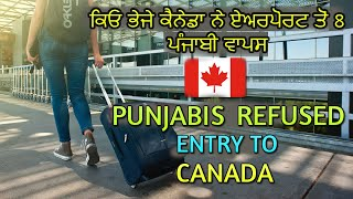 Punjabis sent back from Canada Airport   ਕੈਨੇਡਾ ਨੇ ਭੇਜੇ ਏਅਰਪੋਰਟ ਤੋਂ 8 ਪੰਜਾਬੀ ਵਾਪਸ