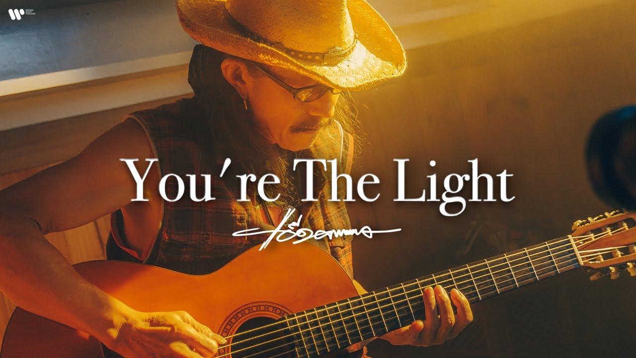 คอร์ดเพลง You're The Light - แอ๊ด คาราบาว