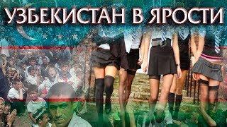 Что привело в ярость Народ Узбекистана