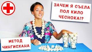 МГНОВЕННАЯ Чистка ЖКТ от ПАРАЗИТОВ Чесноком / Метод Чингизхана