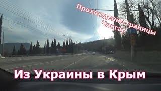 Из Украины в Крым , Весна 2019 , ПРОХОЖДЕНИЕ ГРАНИЦЫ, ЧОНГАР ,цены на бензин и газ.