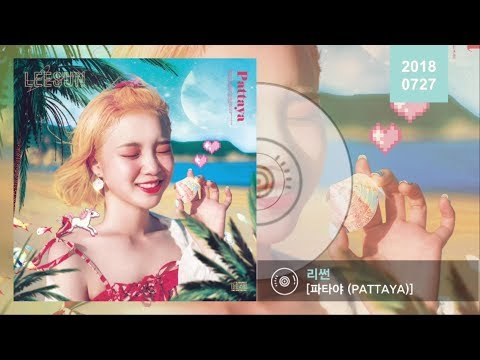 🆕 [Mirrorball Music] New Releases July 27