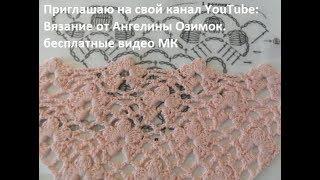 вязание от ангелины озимок видео видео сообщество