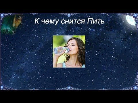 К чему снится Пить (Сонник)