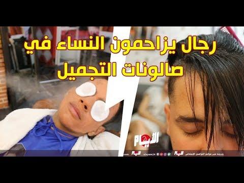 العرب اليوم - شاهد: الرجال يزاحمون النساء في صالونات التجميل