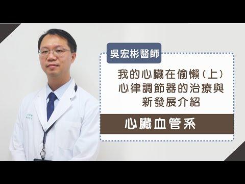 我的心臟在偷懶-上集》心律調節器的治療與新發展介紹︱吳宏彬醫師