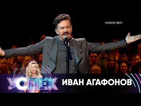 Иван Агафонов | Шоу Успех