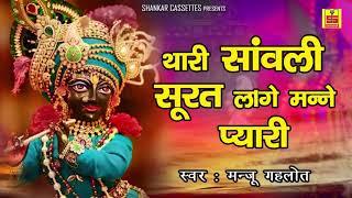 Thari Sanwali Surat   Shree Krishna Bhajan 2018   Manju Gehlot   ShankarCassttes