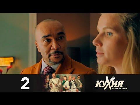 Кухня. Война за отель | Сезон 2 | Серия 2 видео