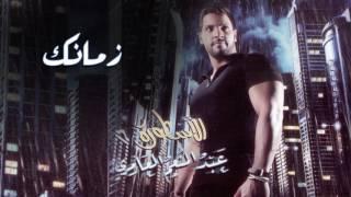عبدالمنعم العامري - زمانك (ألبوم الاسطورة)