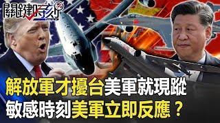 解放軍轟6、殲11才擾台美軍RC-135U就現蹤! 敏感時刻美軍立即反應!? 【關鍵時刻】20200410-3 劉寶傑 吳子嘉