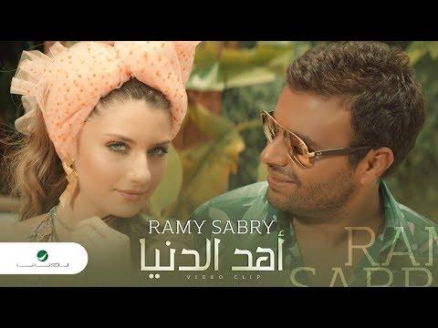"""""""روتانا"""" تطلق فيديو كليب """"أهد الدنيا"""" لرامي صبري"""