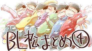 BL松まとめその4【マンガ動画】Manga Artist Pixiv HD