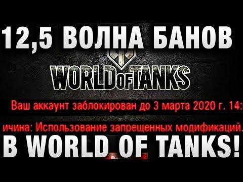 12,5 ВОЛНА БАНОВ В WORLD OF TANKS